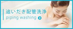 追いだき配管洗浄 piping washing