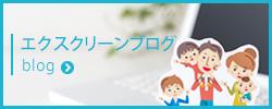 エクスクリーンブログ blog